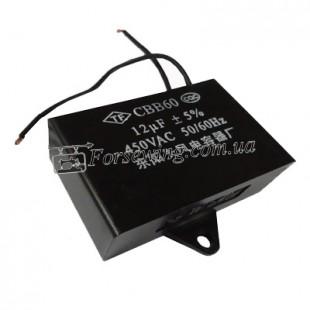 конденсатор на двигатель 12 мкф